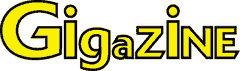 GIGAZINE(ギガジン)