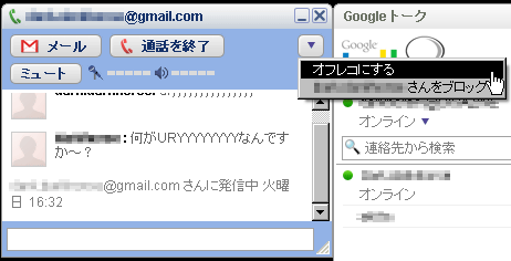 Googleトーク」日本語版を使って...
