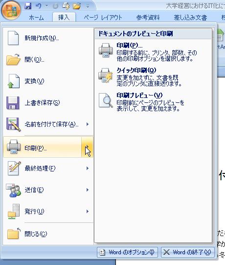 インターネットエクスプローラー pdf 開く 保存しなくていい 表示