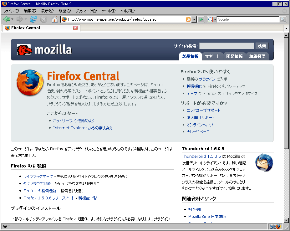 I tried using the Japanese version of Firefox Beta 2 - GIGAZINE
