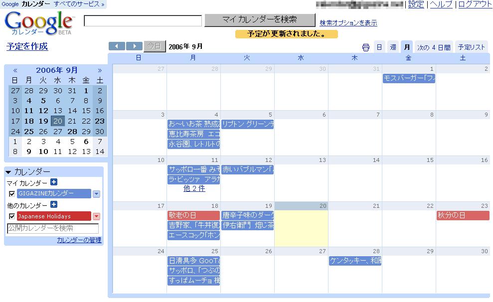 Google Calendar 日本語版が登場、携帯電話へ予定通知が可能に