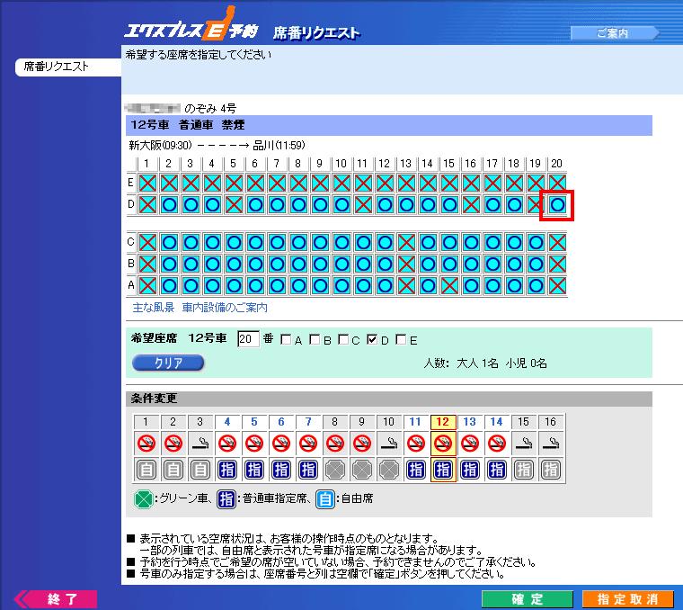 ネット経由で新幹線の座席指定予約をする方法 - GIGAZINE