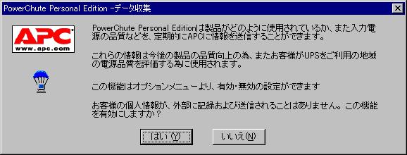 無停電電源装置「UPS」使用レポート ソフトウェア編 - GIGAZINE
