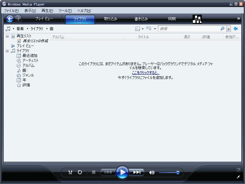 Windows Media Player 12インストール方法 - マイ …
