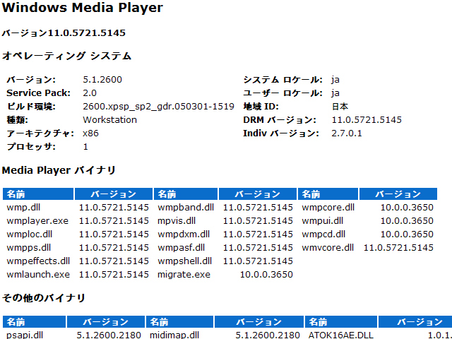 「Windows Media Player 11」日本語版がダウン …