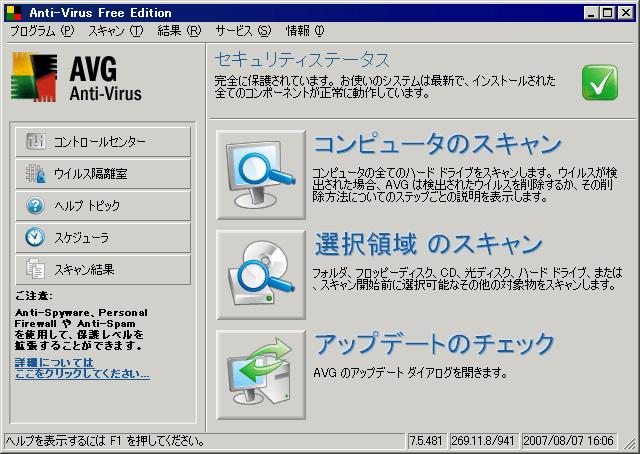 無料のアンチウイルスソフト「AVG Anti-Virus Free Edition」日本語版 ...