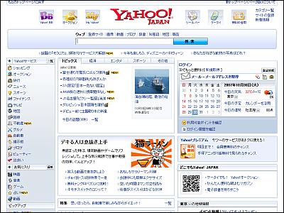 「yahoo japan」の画像検索結果