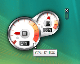 Windows Vistaに最初から付いているかなり役立つ「ガジェット」を ...