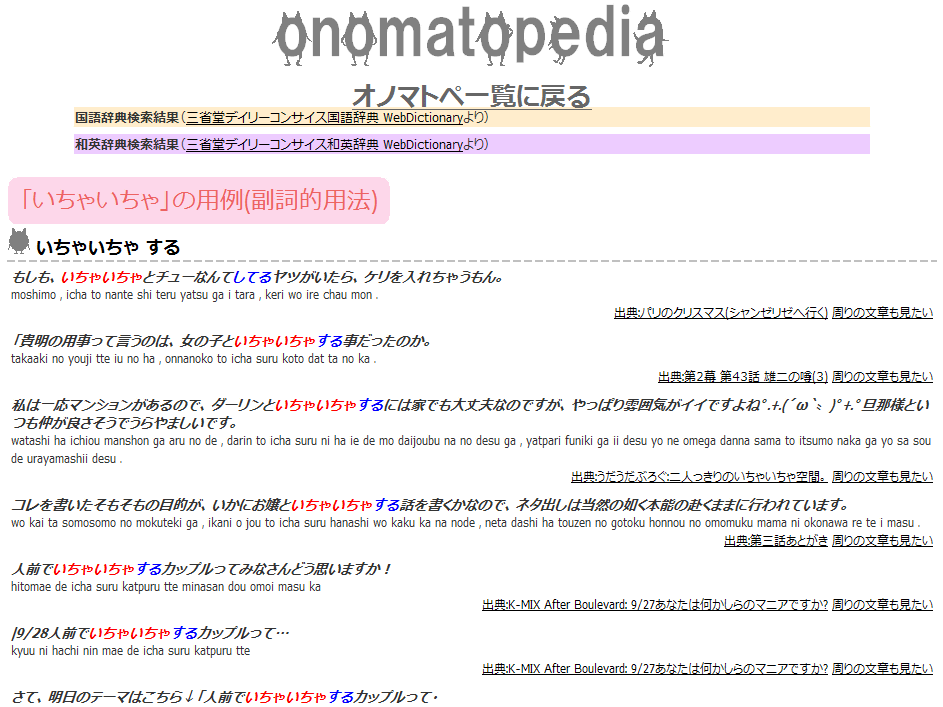 Online Dictionary Onomatopedia That Automatically Collect Examples
