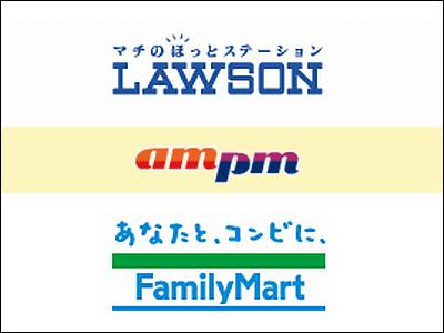 am/pm売却、ローソンとファミリ...