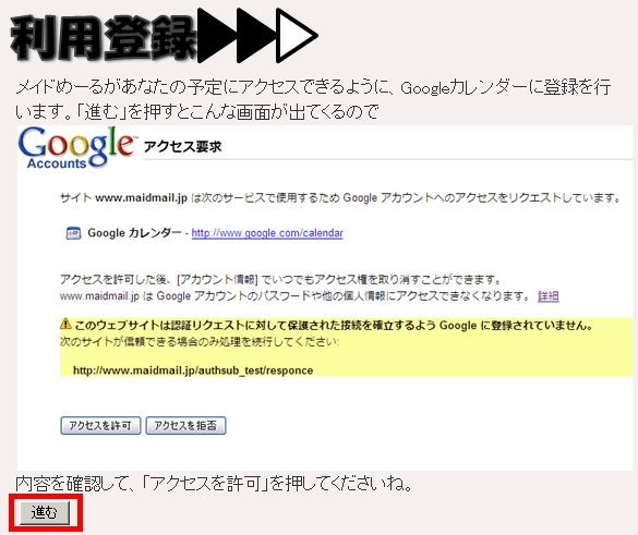 カレンダー ログイン google