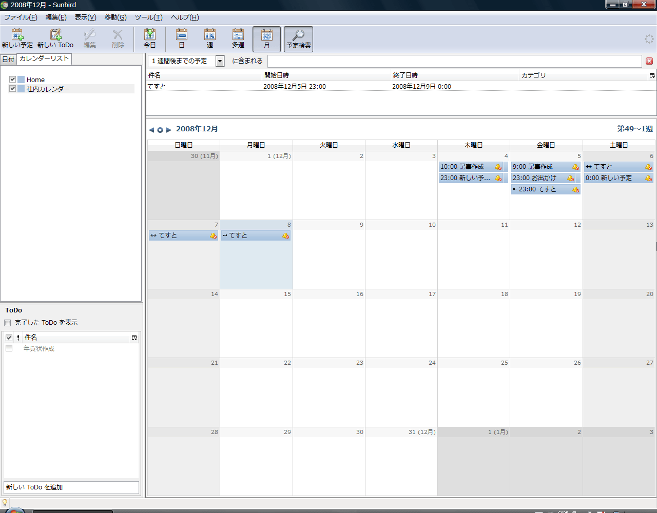 how to add google calendar to sunbird