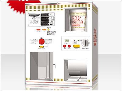 欲しくなったらすぐにカップヌードルが食べられる自動販売機型給湯器「カップヌードルMYベンディングマシン」