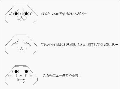 ニュー速オワタ