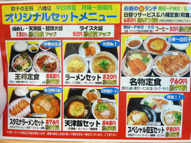 餃子と寿司を同時に楽しめるパラダイス、餃子の王将 八幡店に