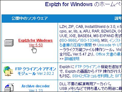 解凍 フリー ソフト rar