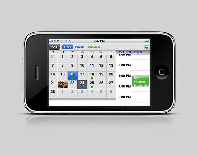 TwitterとiPhoneで予定をつぶやいて共有するカレンダーアプリ「TwitCal」