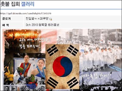 2ちゃんねる 韓国