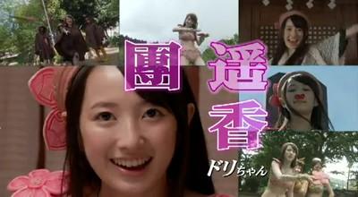 「團遥香 古代少女隊ドグーンV」の画像検索結果