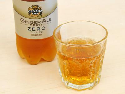 刺激はアップしてもカロリーゼロの「カナダドライ ジンジャーエール スパイシーゼロ」試飲レビュー , GIGAZINE