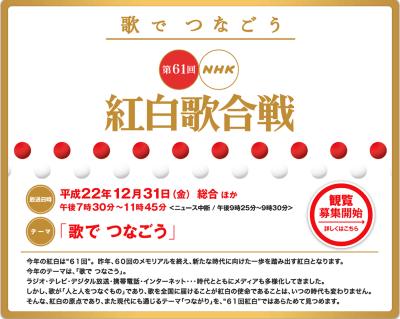 NHK紅白歌合戦アニメソング枠を新設か - 芸能ニュース : nikk... 紅白歌合戦にアニメ