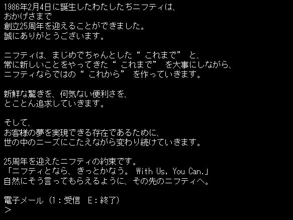 ニフティが25周年記念コンテンツ...