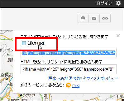 Official abbreviated URL feature appeared in Google Maps