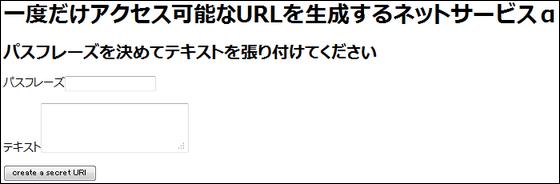 一度だけアクセス可能なURLを生成するサービス、日本語対応版が登場 ...