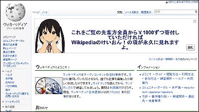 Wikipediaのジミー・ウェールズ...