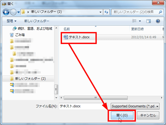 odt ファイル pdf 変換