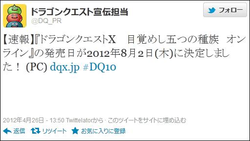 速報 dq10