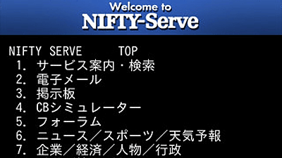 """Nifty redeems """"NIFTY-Serve (Nifty Serve)"""" for a limited time as a 25th  anniversary content - GIGAZINE"""