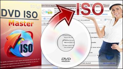 DVDをISO形式でリッピング「BDlot DVD ISO …