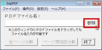 Pdf 分割 フリー ソフト
