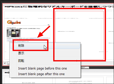 how to delete pdf pages for free