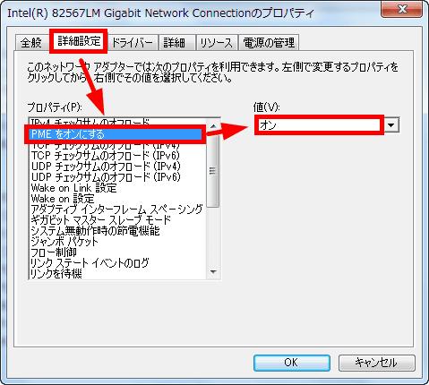Remote operation to reboot · Shutdown · Wake On LAN free software