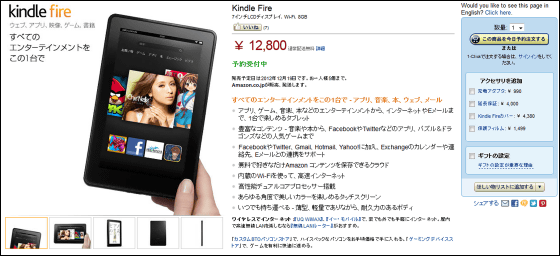 Start accepting Kindle Fire and Kindle Paperwhite from Japan