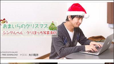 無料で1人きりのクリスマス「シングルベル」満喫中の男性写真が ...
