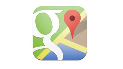 iPhone向けに「Googleマップ」ア...