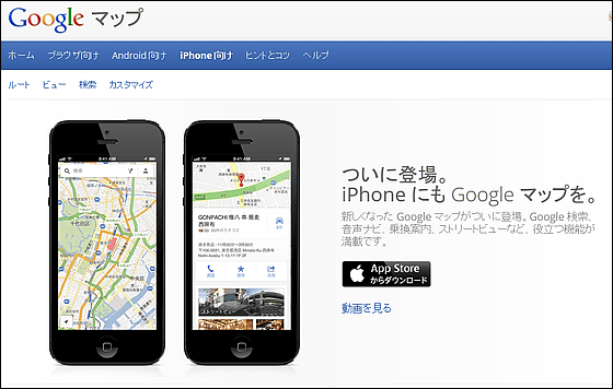 Google Maps application for iPhone finally resurrected, downloadable on