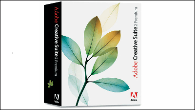 Adobe creative suite 2 12 gigazine for Adobe digital publishing suite pricing