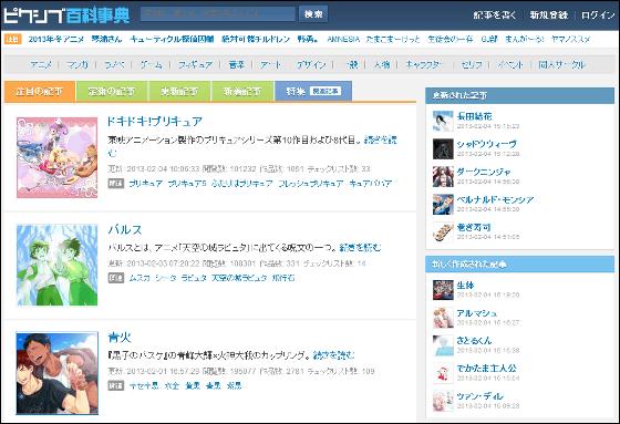 日本気象協会、ピクシブ百科事典...