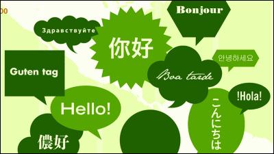 インターネットユーザー数や母語人口、世界で最も話されている言語は何語か?ということをランキングしてみるとこうなる