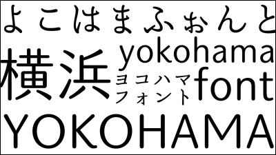 無料でダウンロードできる横浜の印象をもとにデザインされた日本語フォント「イマジン・ヨコハマ フォント」