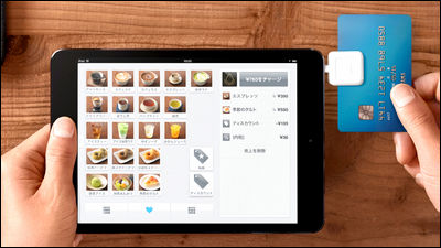 モバイル決済「square」日本語版開始、無料でスマホやタブレットでカード決済可能にするリーダーをゲット可能