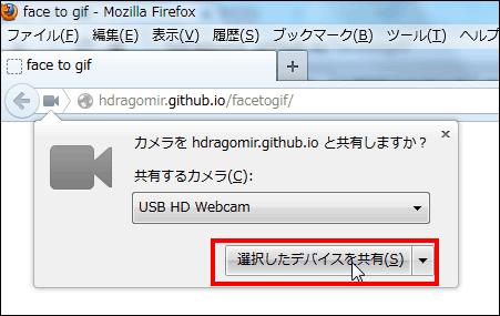 無限ループのGIFアニメをウェブカメラの映像で簡単に作れる