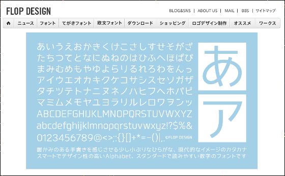 Hiragana · katakana · kanji · alphabetical font
