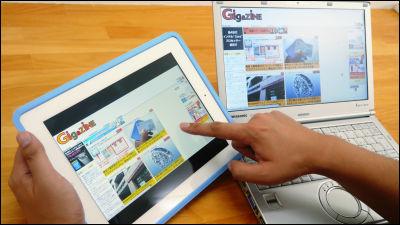 無料で期間限定ゲット可能なiPhone・iPadからパソコンをリモート操作できるアプリ「Orthros」