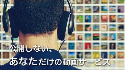 自分だけの動画コレクションを作ってネット経由でどこからでも視聴できる「Priivo」
