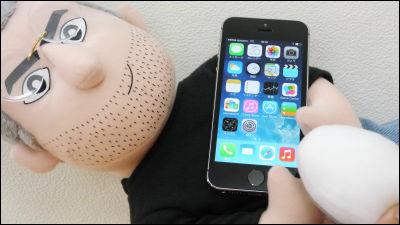 「iPhone 5s」を使って「iOS 7」で追加された新機能などを使いまくってみましたレポート